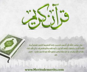 Benefits of the Holy & Noble Quran Karim Recitation & Listen